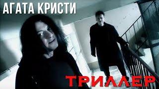 Агата Кристи — Триллер (Официальный клип / 2004)