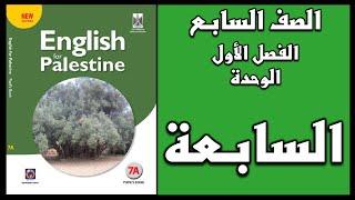 شرح الوحدة السابعة من  كتاب اللغة الانجليزية الصف السابع الفصل الأول
