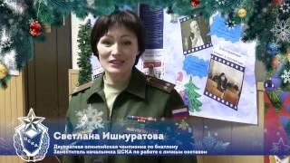 Светлана Ишмуратова. Новогодние поздравления
