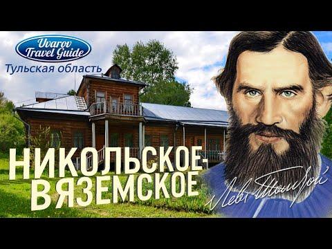 Государственный музей ЛН Толстого ГМТ