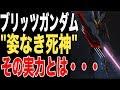 【ガンダム】ミラージュコロイド搭載機