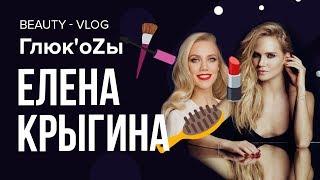 Елена Крыгина красит Глюкозу / Новогодний макияж 2018 / Тренд 80-х