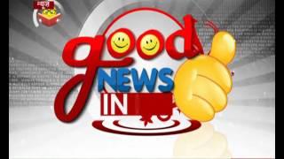 Watch: Good News India   20/11/16