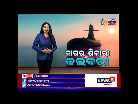 """Special Report """"SAGARA SIKARI KALVARI"""" - Etv News Odia"""