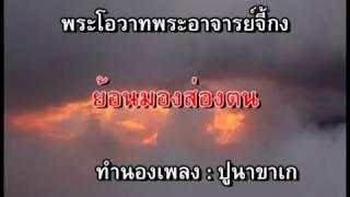 เพลง ย้อนมองส่งตน ทำนอง ปูนาขาเก