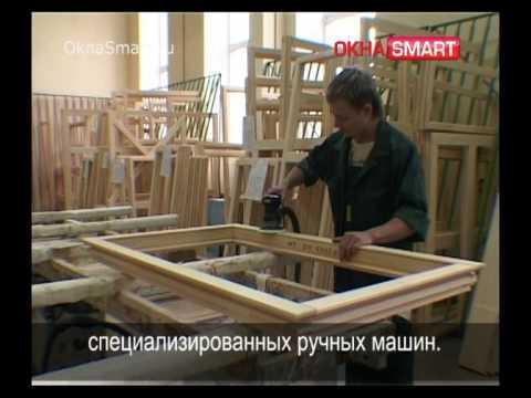 видео: Производство деревянных окон со стеклопакетами | Петербург