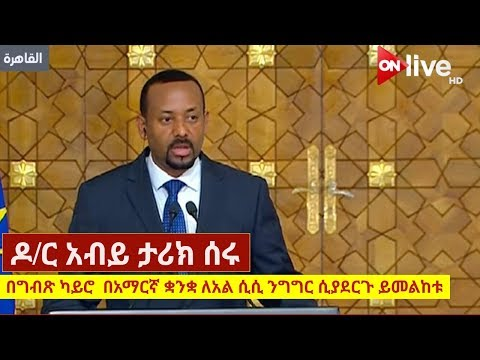 WATCH: Dr Abiy Ahmed's Amharic  Speech in Cairo, Egypt