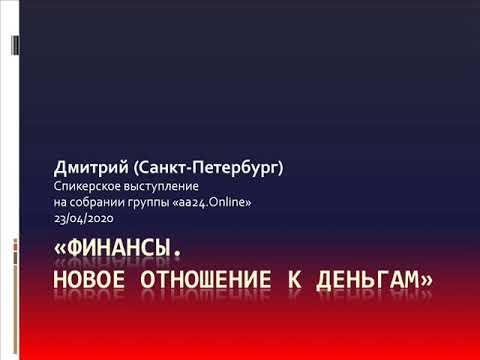Финансы. Новое отношение к деньгам. Дмитрий (Санкт-Петербург) Спикер на собрании группы  Aa24.Online