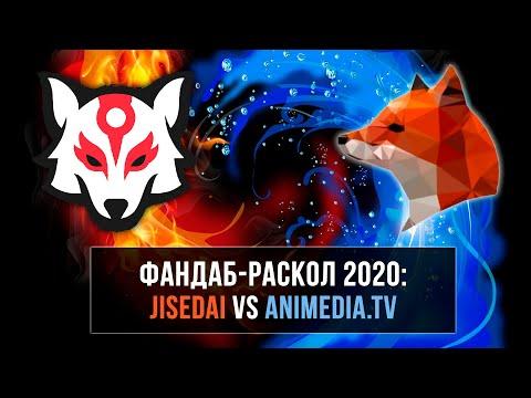 НОВЫЙ РАСКОЛ АНИМЕДИИ (2020): JISEDAI Vs ANIMEDIA.TV