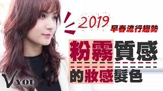 【染髮教學】 2019早春流行趨勢 粉霧質感的妝感髮色