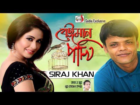 Beiman Pakhi | বেঈমান পাখি | Siraj Khan | সিরাজ খান | Bangla Song | Sadia Vcd Centre