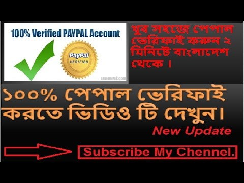 ►How to Open a fully verify Paypal Account within 2 munites in Bangla (HD)◄