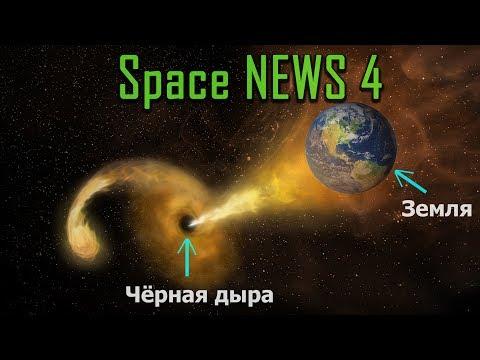 Новости космоса: Джет черной дыры уничтожит Землю? Ракета аналог SpaceX - New Shepard [4]