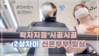 🇰🇷매일 장보는 2살차이 투머치토커 신혼부부 일상 브이로그(feat. 로제새우파스타, 배달음식, 버터구이오징어)