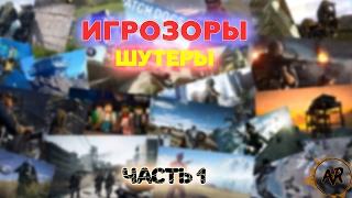 ИГРОЗОРЫ. ПОДБОРКА ШУТЕРОВ. Часть 1.