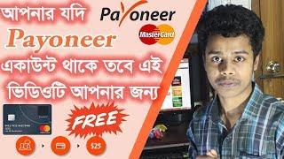 Payoneer Mastercard Order Free | payoneer update | Bangla Tutorial | My Zone Pro