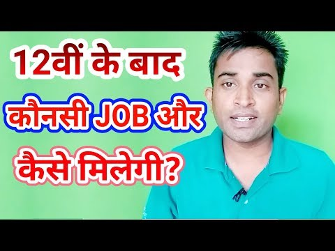 How to Get Private Jobs After 12th Pass (Fresher's Guide)