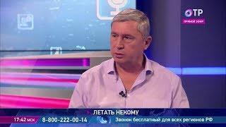 Андрей Литвинов: Подготовка командира корабля занимает около 10 лет и стоит очень дорого