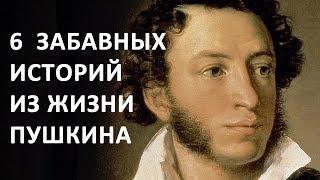 видео Александр Пушкин
