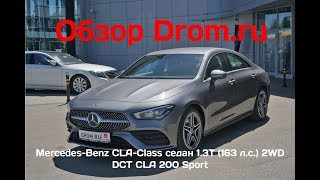 Mercedes-Benz CLA-Class седан 2019 1.3T (163 л.с.) 2WD DCT CLA 200 Sport - видеообзор