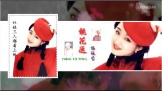 Nàng Sơn Ca -Nhạc Hoa -(杨钰莹 )Yang Yu Ying