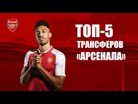 ТОП-5 трансферов Арсенала - ОБАМЕЯНГ покидает Боруссию ради Лондона