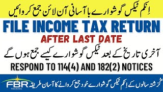 How to file income tax return after due date | How to respond 114(4) and 182(2) notices in Iris