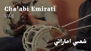 Khaliji Rhythms: Cha'abi Emirati • UAE | ايقاعات الخليج: شعبي اماراتي • الامارات