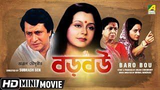 Baro Bou | বড় বউ | Bengali Movie | Full HD | Ranjit Mallick, Chumki Choudhury