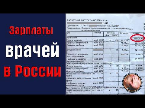 125 000 ₽/мес - это зарплата врача-кардиолога из Сибири (разбор зарплатной ведомости)