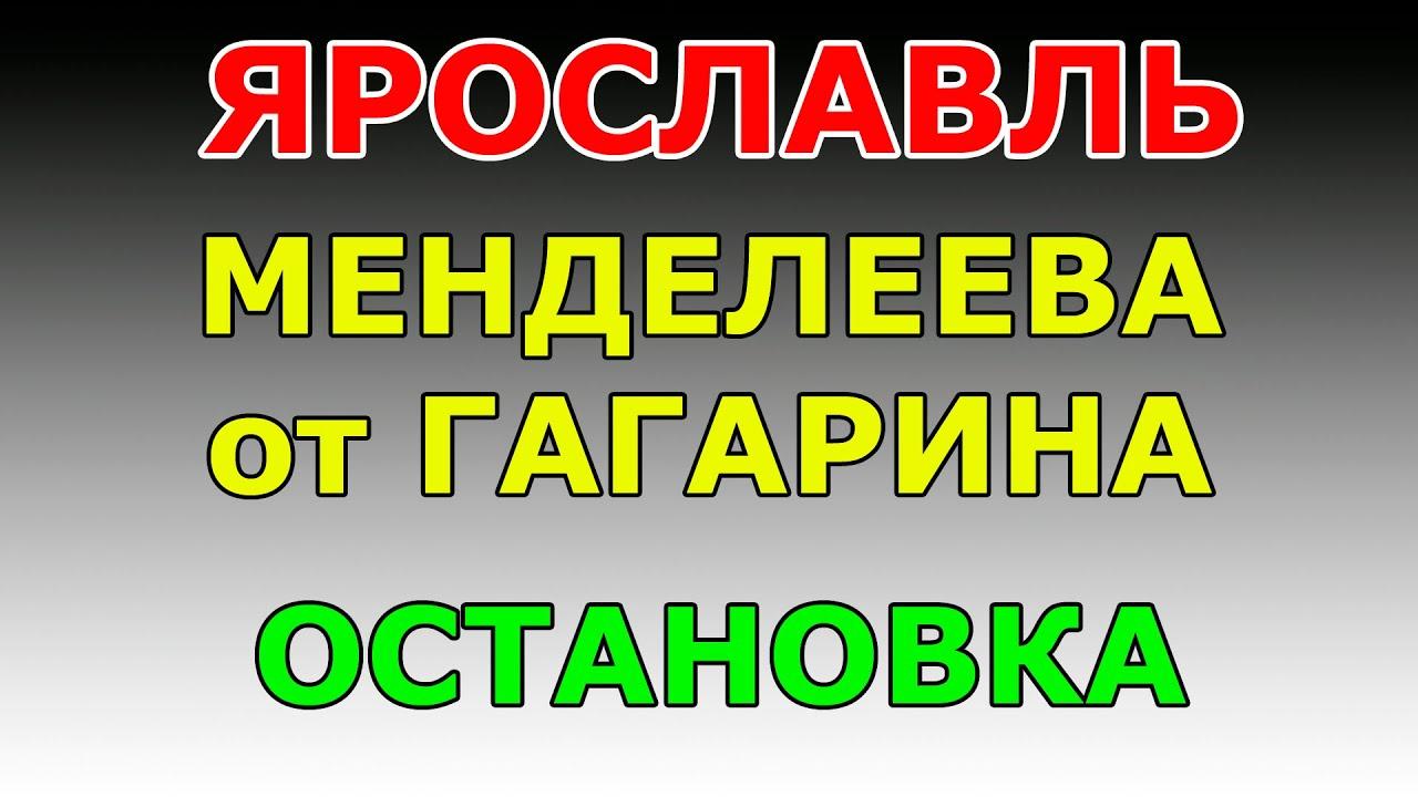 ОСТАНОВКА ул.Менделеева от ул.Гагарина  маршрут ГИБДД №2 г. Ярославль