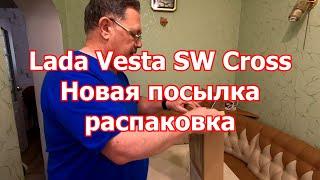 Lada Vesta SW Cross Новая посылка для машинки Распаковка