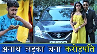 #अनाथ लड़का बना करोड़पति || गरीब vs अमीर || Waqt Sabka Badalta Hai || Time Changes