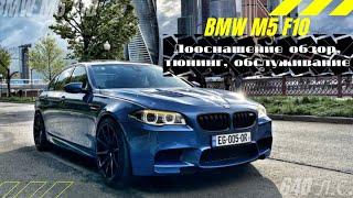 BMW M5 F10 | Лучший обзор | Ставлю новый руль | Тюнинг и дооснащение | Обслуживание