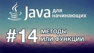 Java SE: Урок 14. Методы или Функции