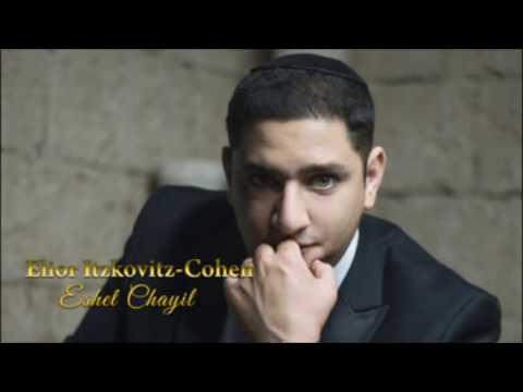 Elior Itzkovitz Cohen - Eshet Chail  - אליאור איצקוביץ כהן- אשת חיל