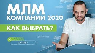 МЛМ компании 2020. Как выбрать? GreenWay. Switips. Тяньши? Критерии отбора?