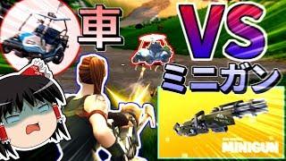 【Fortnite】車 VS ミニガン【フォートナイト・ゆっくり実況】