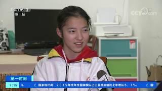 《第一时间》 20200118 1/2  CCTV财经