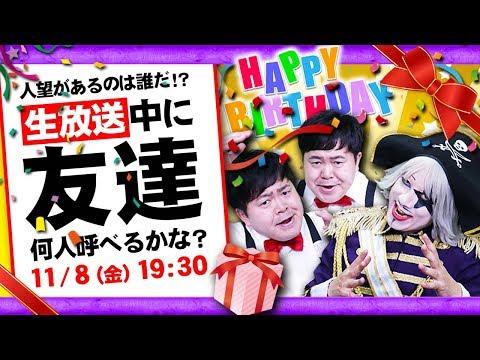【誕生日特別企画】人望があるのは誰だ!?生放送中に友達何人呼べるかな?