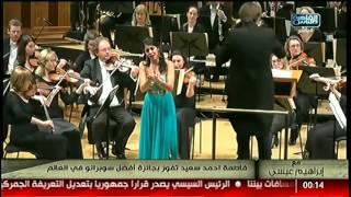 مع ابراهيم عيسى | فاطمة احمد سعيد تفوز بجائزة افضل سوبرانو فى العالم