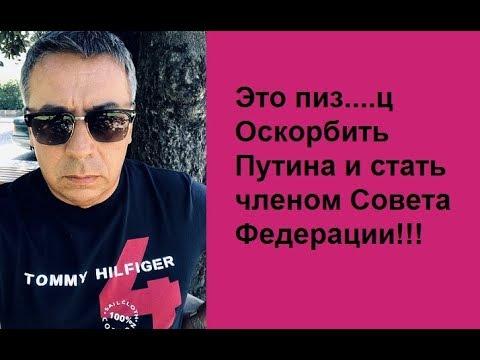 Это пиз...ц. Оскорбить Путина и стать членом Совета Федерации.