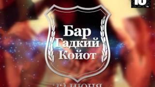 """22 июня бар """"Гадкий Койот""""!"""