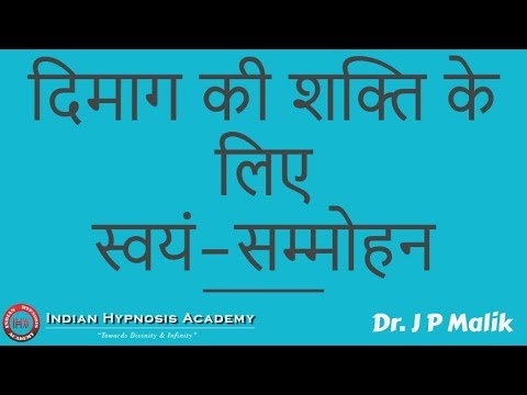 Self Hypnosis Techniques to Increase Mind Power (Hindi)