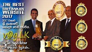 Bestweb.lk 2017 award ceremony. VOG.LK Best Sri Lankan Website 2017