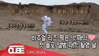 비투비(BTOB) - 비트콤 #98.5 (Mini트콤 :  현식 'RENDEZ-VOUS' 재킷 촬영 비하인드…