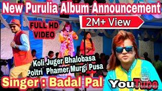 Badal pal_Purulia New Album Announcement Song_2019_Koli Juger Bhalobasa Aar Poltri Phamer Murgi Pusa