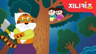 해와 달이 된 오누이 #2 | 해님과 달님 | 전래동화 | 호랑이 동화 | 어린이 인기동화★지니키즈