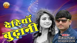 हर व्यक्ति को इस गाने को सुनना चाहिए देहियाँ बढ़ानी Dehiya Budhani Vijay Raj AVN BHOJPURI