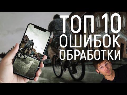 Обработка фото на смартфоне. Как НЕ НУЖНО делать